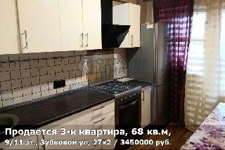Продается 3-к квартира, 68 кв.м, 9/11 эт., Зубковой ул, 27к2