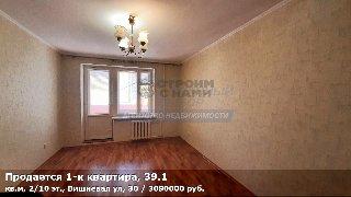 Продается 1-к квартира, 39.1 кв.м, 2/10 эт., Вишневая ул, 30