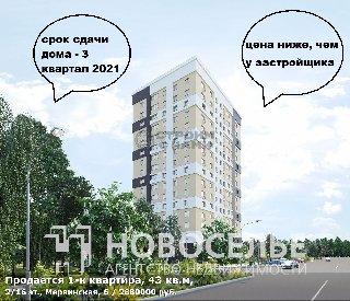Продается 1-к квартира, 43 кв.м, 2/16 эт., Мервинская, 6