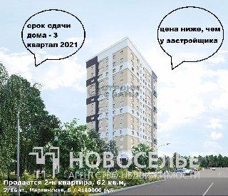 Продается 2-к квартира, 62 кв.м, 2/16 эт., Мервинская, 6