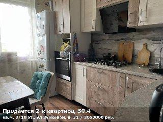 Продается 2-к квартира, 50.4 кв.м, 8/10 эт., ул Зубковой, д. 31