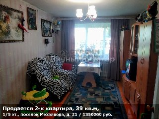Продается 2-к квартира, 39 кв.м, 1/5 эт., поселок Мехзавода, д. 21