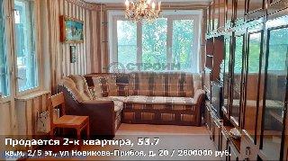 Продается 2-к квартира, 53.7 кв.м, 2/5 эт., ул Новикова-Прибоя, д. 20