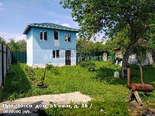 Продается  дом, 55 кв.м, д. 36