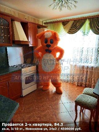 Продается 2-к квартира, 84.3 кв.м, 3/10 эт., Новоселов ул, 34к2