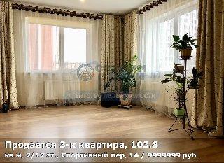 Продается 3-к квартира, 103.8 кв.м, 2/17 эт., Спортивный пер, 14