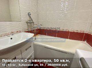 Продается 2-к квартира, 50 кв.м, 10/10 эт., Зубковой ул, 31
