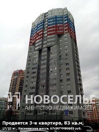 Продается 3-к квартира, 83 кв.м, 17/25 эт., Касимовское шоссе, 67к3