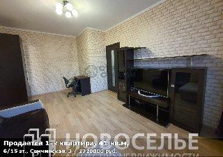 Продается 1-к квартира, 41 кв.м, 6/15 эт., Семчинская, 3