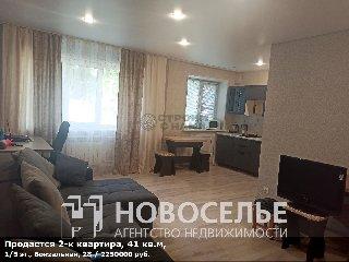 Продается 2-к квартира, 41 кв.м, 1/5 эт., Вокзальная, 28
