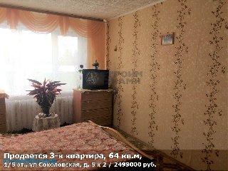 Продается 3-к квартира, 64 кв.м, 1/5 эт., ул Соколовская, д. 5 к 2