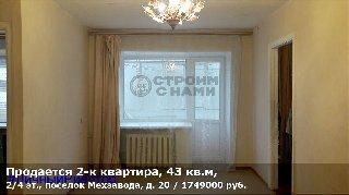 Продается 2-к квартира, 43 кв.м, 2/4 эт., поселок Мехзавода, д. 20