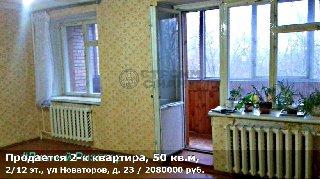 Продается 2-к квартира, 50 кв.м, 2/12 эт., ул Новаторов, д. 23
