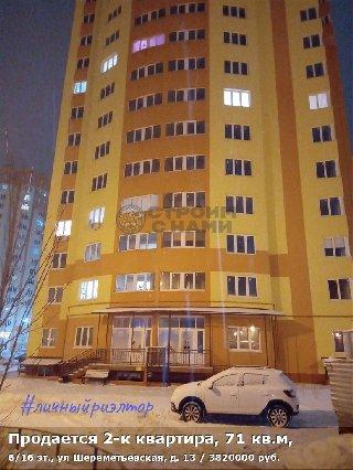 Продается 2-к квартира, 71 кв.м, 6/16 эт., ул Шереметьевская, д. 13