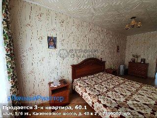 Продается 3-к квартира, 60.1 кв.м, 5/6 эт., Касимовское шоссе, д. 48 к 2