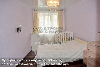 Продается 1-к квартира, 53 кв.м, 3/10 эт., ул Зубковой, д. 18 к 10