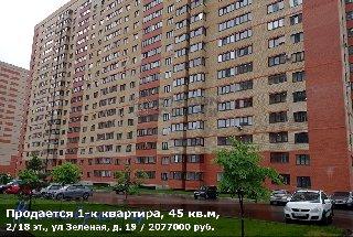 Продается 1-к квартира, 45 кв.м, 2/18 эт., ул Зеленая, д. 19