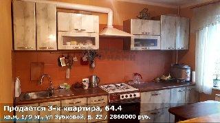 Продается 3-к квартира, 64.4 кв.м, 1/9 эт., ул Зубковой, д. 22