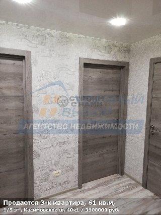 Продается 3-к квартира, 61 кв.м, 1/5 эт., Касимовское ш, 40к1