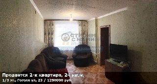 Продается 2-к квартира, 24 кв.м, 1/5 эт., Гоголя ул, 23