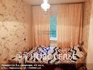 Продается 2-к квартира, 41 кв.м, 3/5 эт., Черновицкая, 36