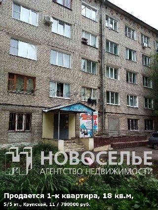 Продается 1-к квартира, 18 кв.м, 5/5 эт., Крупской, 11