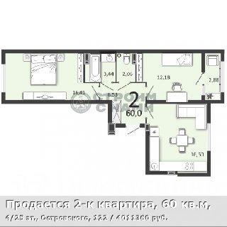 Продается 2-к квартира, 60 кв.м, 4/25 эт., Островского, 122