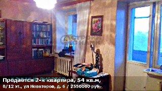 Продается 2-к квартира, 54 кв.м, 8/12 эт., ул Новаторов, д. 6