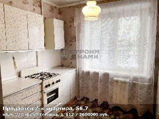 Продается 2-к квартира, 56.7 кв.м, 2/9 эт., ул Есенина, д. 112