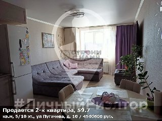Продается 2-к квартира, 59.7 кв.м, 5/10 эт., ул Пугачева, д. 10