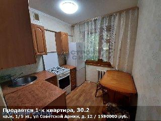 Продается 1-к квартира, 30.2 кв.м, 1/5 эт., ул Советской Армии, д. 12