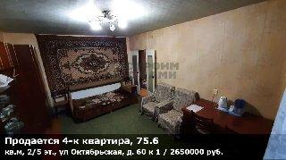 Продается 4-к квартира, 75.6 кв.м, 2/5 эт., ул Октябрьская, д. 60 к 1
