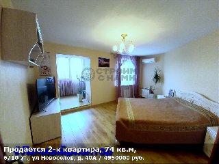 Продается 2-к квартира, 74 кв.м, 6/10 эт., ул Новоселов, д. 40А