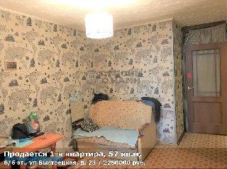 Продается 1-к квартира, 57 кв.м, 6/6 эт., ул Быстрецкая, д. 23