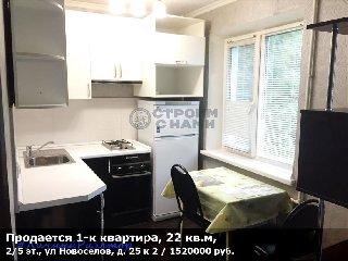 Продается 1-к квартира, 22 кв.м, 2/5 эт., ул Новоселов, д. 25 к 2