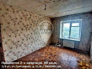 Продается 2-к квартира, 50 кв.м, 3/9 эт., ул Грибоедова, д. 11/8