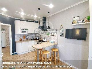 Продается 2-к квартира, 63.4 кв.м, 11/25 эт., ул Тимуровцев, д. 5 к 5