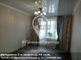 Продается 2-к квартира, 45 кв.м, 9/9 эт., ул Интернациональная, д. 10