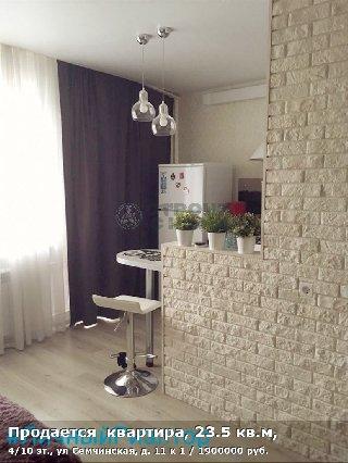 Продается  квартира, 23.5 кв.м, 4/10 эт., ул Семчинская, д. 11 к 1