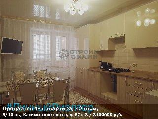Продается 1-к квартира, 42 кв.м, 5/10 эт., Касимовское шоссе, д. 57 к 3