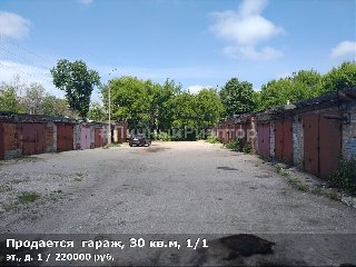 Продается  гараж, 30 кв.м, 1/1 эт., д. 1