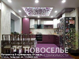 Продается 3-к квартира, 74 кв.м, 7/10 эт., Татарская, 65
