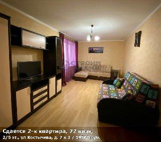 Сдается 2-к квартира, 72 кв.м, 2/5 эт., ул Костычева, д. 7 к 3