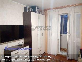 Продается 1-к квартира, 31 кв.м, 4/5 эт., проезд Гоголя, д. 7