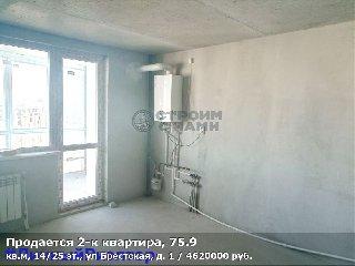 Продается 2-к квартира, 75.9 кв.м, 14/25 эт., ул Брестская, д. 1