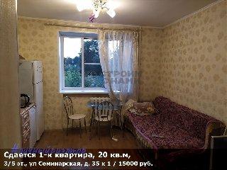 Сдается 1-к квартира, 20 кв.м, 3/5 эт., ул Семинарская, д. 35 к 1