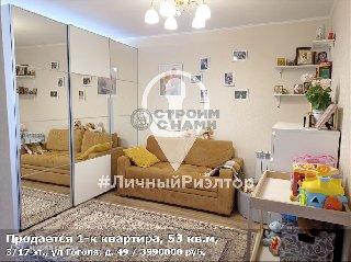 Продается 1-к квартира, 53 кв.м, 3/17 эт., ул Гоголя, д. 49