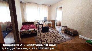 Продается 2-к квартира, 48 кв.м, 2/4 эт., ул Пушкина, д. 48