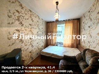 Продается 2-к квартира, 41.4 кв.м, 3/5 эт., ул Черновицкая, д. 36