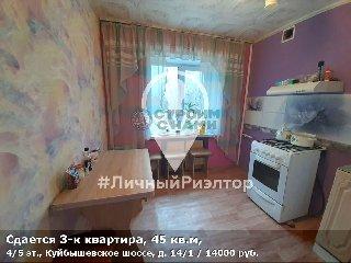 Сдается 3-к квартира, 45 кв.м, 4/5 эт., Куйбышевское шоссе, д. 14/1